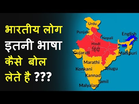 Why Most Indians Can Speak Multiple Languages Like a Dream ?  Every INDIAN Must Watch This