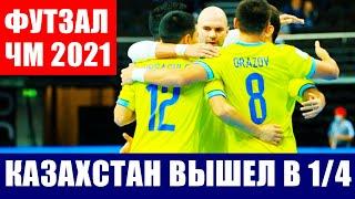 Футзал чемпионат мира 2021 Сборная Казахстана вышла в четвертьфинал ЧМ по мини футболу