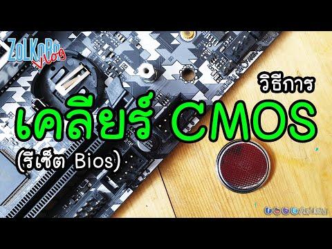 วิธีการเคลียร์ CMOS (เคลียร์ไบออส, Reset Bios) ทำยังไง ? ยากมั๊ย ? วุ่นวายมั๊ย ?