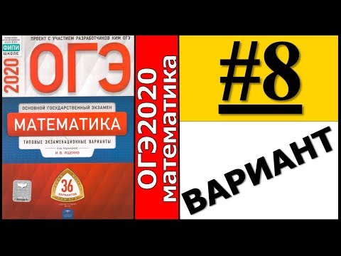 ОГЭ 2020 Ященко 8 вариант ФИПИ школе полный разбор!