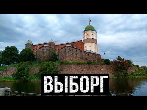 КОМНАТА ПЫТОК И ЗАГАДОЧНЫЙ ЗАМОК В ВЫБОРГЕ [Заброшенный Петербург #5]