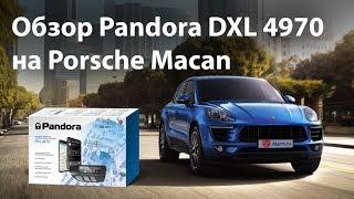 Обзор Pandora DXL 4970 - Porsche Macan