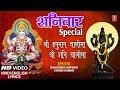शनिवार Special भजन I हनुमान चालीसा I Hanuman Chalisa I शनि चालीसा I Shani Chalisa I with Lyrics