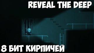 Reveal The Deep | Подводный Кирпич