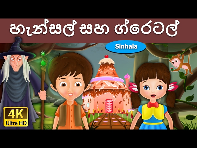 ??????? ?? ??????? | Hansel and Gretel in Sinhala | Sinhala Cartoon | Sinhala Fairy Tales