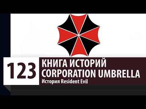 История Resident Evil: Umbrella - возникновение, процветание, T-Вирус, крах и реорганизация