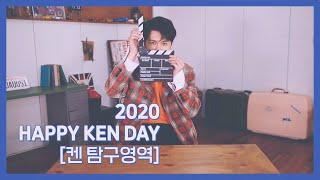 2020 HAPPY KEN DAY [켄 탐구 영역]