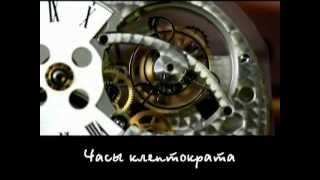 Часы Путина за 500 000 долларов