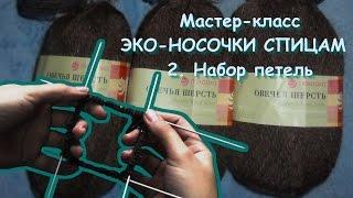 МК Вязание носков спицами Часть2   Набор петель по кругу   Как сделать ровный край