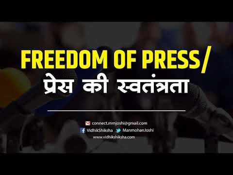 Freedom of Press/ प्रेस की स्वतंत्रता