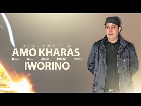 Abdelmoula - Amo Kharas Iworino (Official Audio)