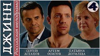 Джинн (2016). 4 серия. Мелодрама, сериал, новинка. 📽