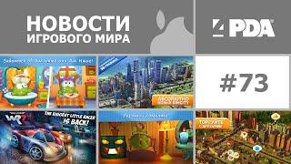 Новости игрового мира iOS - выпуск 73 [iOS игры]