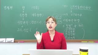 [실비아, 유아임용의 완성] 2021대비_학교안전교육 …