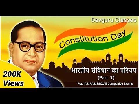 samvidhan rajya sabha tv