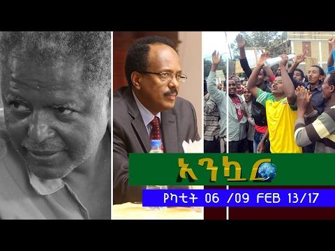 Ethiopia - Ankuar : አንኳር - Ethiopian Daily News Digest | February 13, 2017