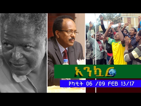 Ethiopia - Ankuar : አንኳር - Ethiopian Daily News Digest | February 13, 2017
