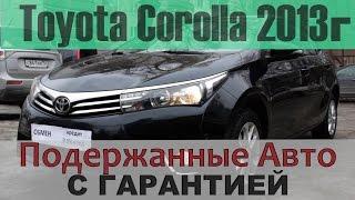 Toyota Corolla 2013, подержанный авто с гарантией! (На продаже в РДМ-Импорт)
