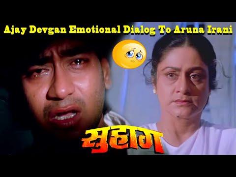 Ajay Devgan Emotional Dialog To Aruna Irani In Suhaag hindi Movie thumbnail