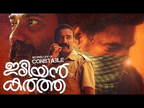 Idiyan Kartha Malayalam Short Film | Retired Life Of Constable Idiyan Kartha | Vishnu Bharathan