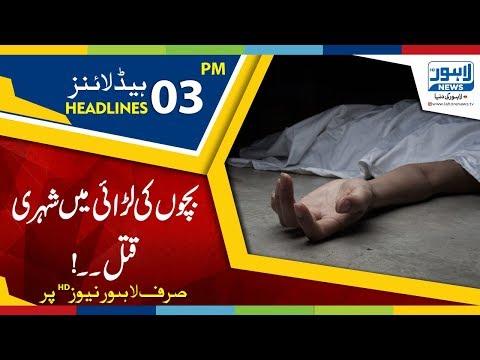 03 PM Headlines Lahore News HD – 15 October 2018