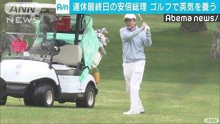 総理 連休3回目のゴルフで英気 友人らと山梨県で(19/05/06)