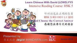 HSK 5 Chinese Proficiency Test Level 5 H51001 L1 Q03 感谢您出席今天的宴会