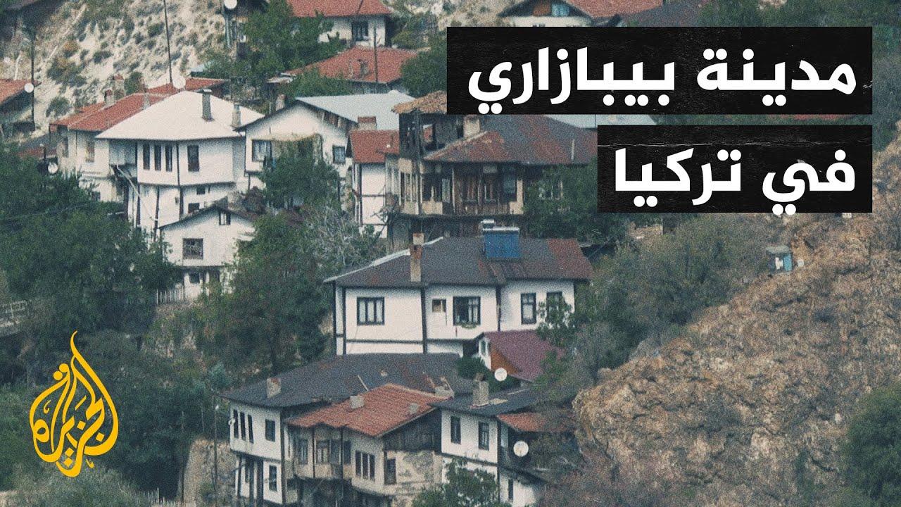 -بيبازاري- في تركيا.. مدينة تركية بطراز معماري عثماني  - نشر قبل 44 دقيقة