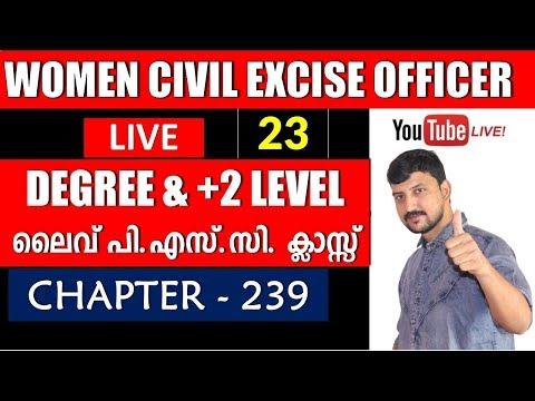 Women Civil Excise Officer Live Class#14 Maths,English & GK #14 - Kerala PSC -Chapter#239 A2Z Tricks