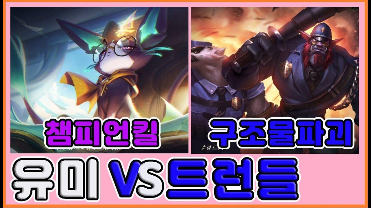 """[LOL] 단일 챔피언 """"유미"""" VS """"트런들"""" 싸운다!!"""