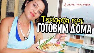 Готовим Тайский ПАДТАЙ PAD THAI дома! Рецепты тайских блюд от блогеров.