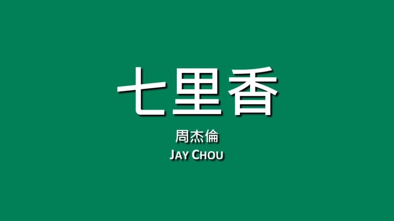 周杰倫 Jay Chou / 七里香【歌詞】