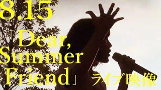 8月15日にイオンモール幕張新都心にて行われた「夏の決心」リリースイベ...