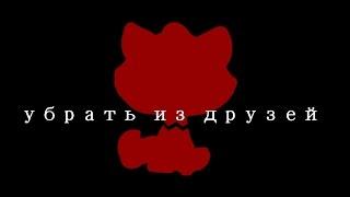 LPS Убрать из друзей (трейлер|пародия) +12