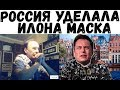 Россиянин рассказал про Роскосмос    ЭТО ПРОСТО  РЖАКА