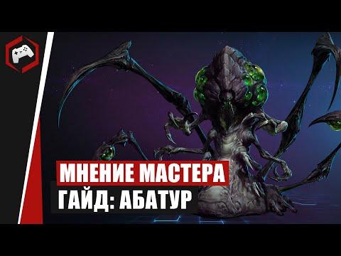 видео: МНЕНИЕ МАСТЕРА: «xavider» (Гайд - Абатур) | heroes of the storm