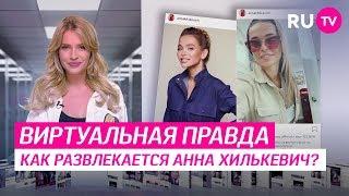 Как развлекается Анна Хилькевич?
