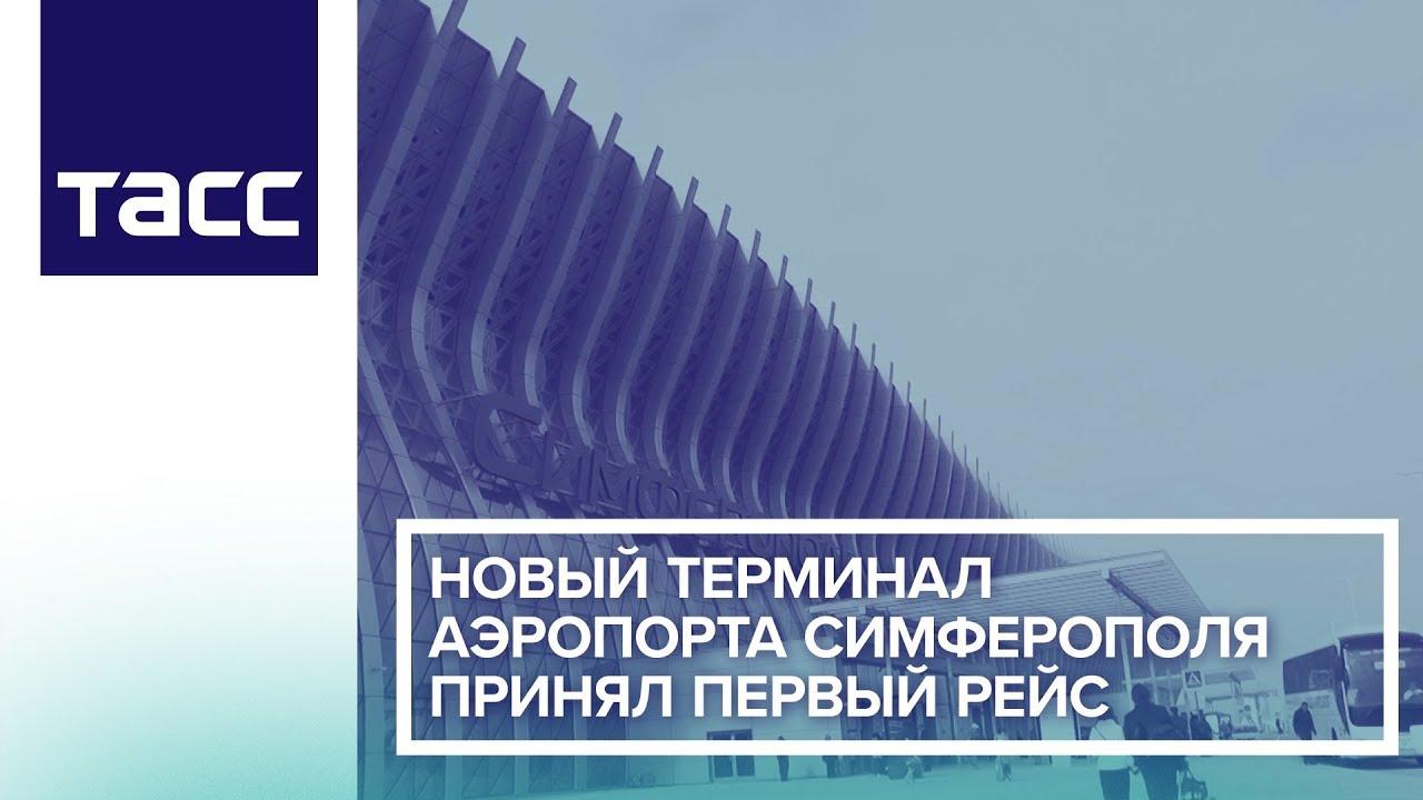 Новый терминал аэропорта Симферополя принял первый рейс