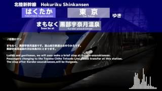 【北陸ロマン】北陸新幹線 はくたか号 自動放送(金沢→東京)【リメイク】 thumbnail