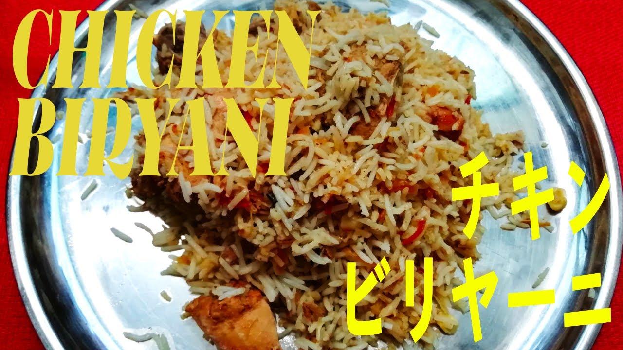 インドのご馳走炊き込みご飯「チキンビリヤーニ」の作り方!