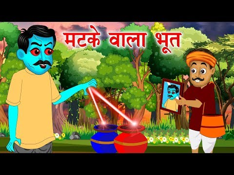 जादुई मटका वाला भूत | Hindi Kahaniya | Ghost And The Magical Pot | Horror Stories | Bedtime Stories