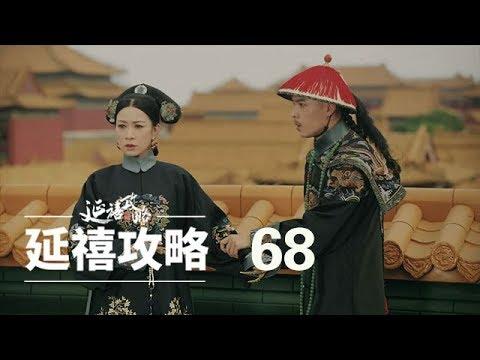 延禧攻略 68   Story Of Yanxi Palace 68(秦岚、聂远、佘诗曼、吴谨言等主演)