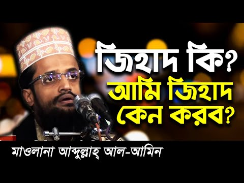 জিহাদ Bangla Waz Mahfil By  Mawlana Abdullah Al Amin, সাধন পুর, বাঁশখালী, চট্টগ্রাম |