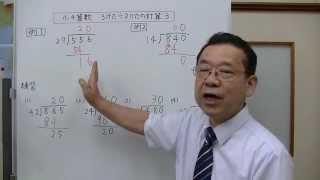 3ケタ÷2けたの計算で、1の位に0を立てる場合について説明しました。...