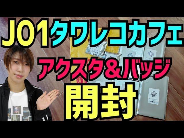 【JO1】タワレコカフェグッズ開封【生配信】