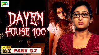 Dayen House | Hindi Horror Movie 2018 | Mico Nagaraj, Raghav Nagraj, Tejashvini, Vardhan | Part 07