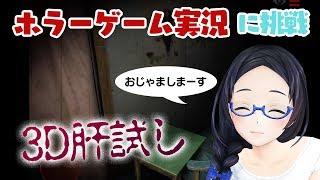 [LIVE] 【LIVE】ポン姉!はじめてのホラーゲーム実況に挑戦【3D肝試し】