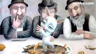 Зайка ZOOBE «Уржаться можно №14- Еврейское счастье продолжение.....»