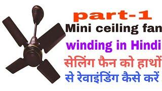 Small ceiling fan winding  by hand in hindi(हाथों से रिवाइंड करें सीलिंग फैन को part-1)