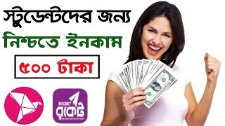 Easy way to way Earn money online 2020।।Earn 500 taka per day payment bkash।।earning bd 21